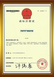 微巴科技商标注册证