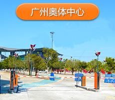 广州奥体中心