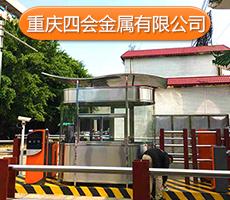 广东通信大厦